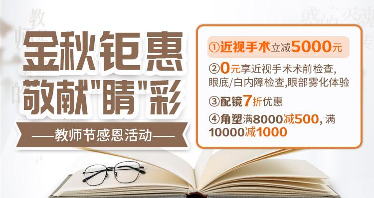 教师节活动banner