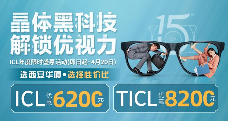 西安ICL优惠活动banner