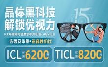 西安华厦眼科医院ICL年度限时盛惠活动